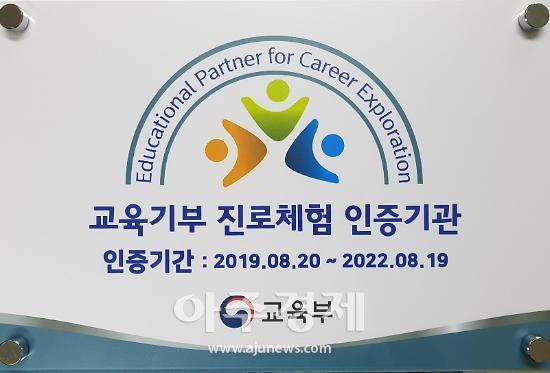 성남도시개발공사'2019년 교육기부 진로체험 인증기관'선정