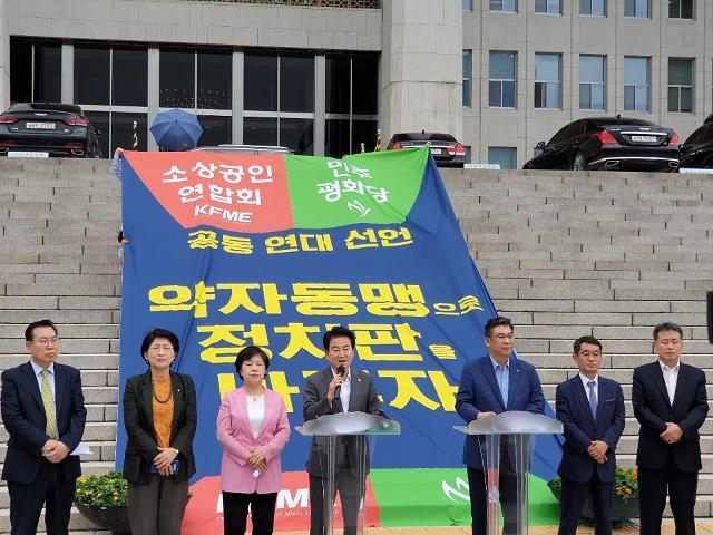 소공연 10월까지 소상공인 국민행동 창당…민주평화당과 연대