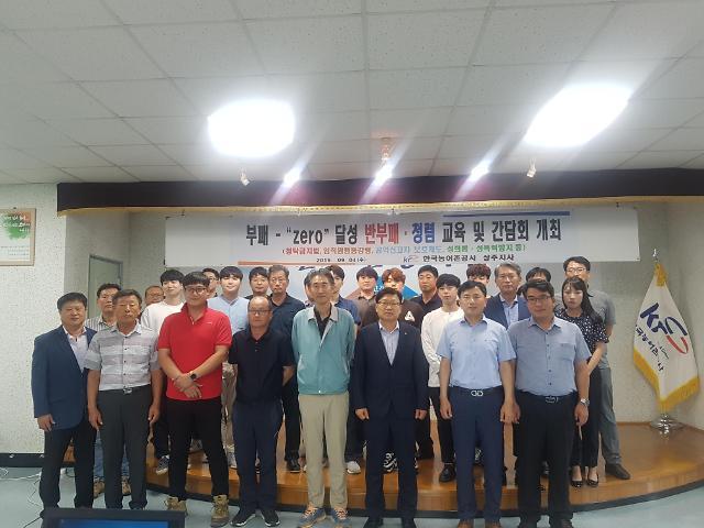 한국농어촌공사 상주지사 '반부패 청렴 교육 및 간담회'
