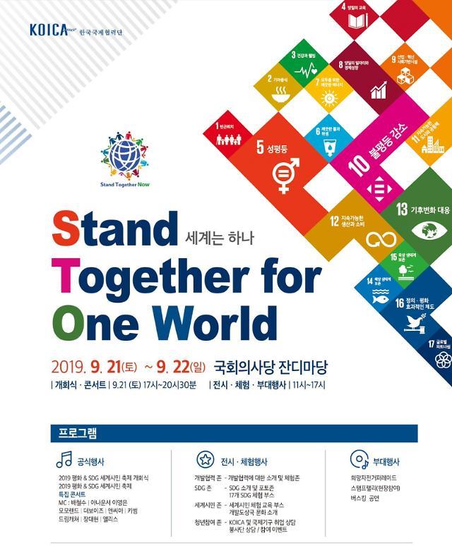 """코이카 """"지속가능개발목표 알린다""""…2019 평화& SDG 세계시민축제 개최"""