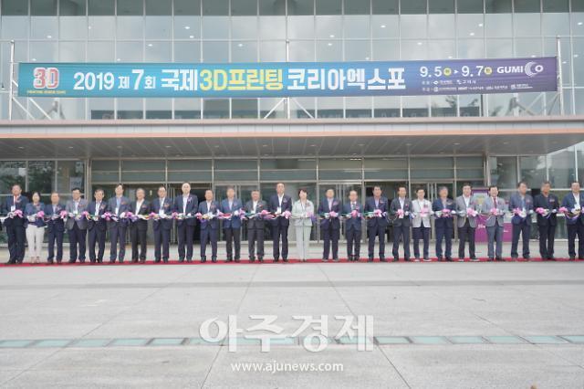 경북도, 구미코서 제7회 국제3D프린팅 코리아 엑스포 개최