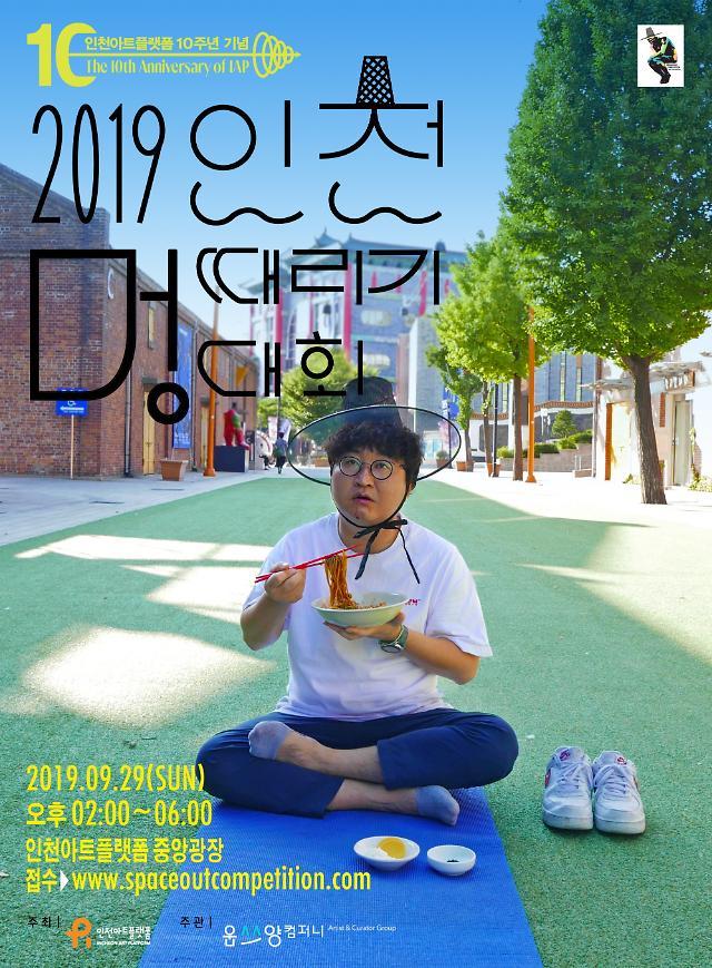 인천아트플랫폼 10주년, '2019 인천 멍때리기 대회'참가자 모집