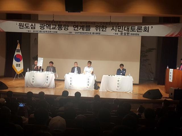 윤상현의원,인천지하철3호선 및 제2공항철도 조기 건설을 위한 시민정책토론회 개최