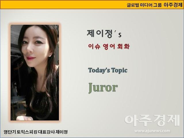 [제이정's 이슈 영어 회화]  Juror  (배심원)