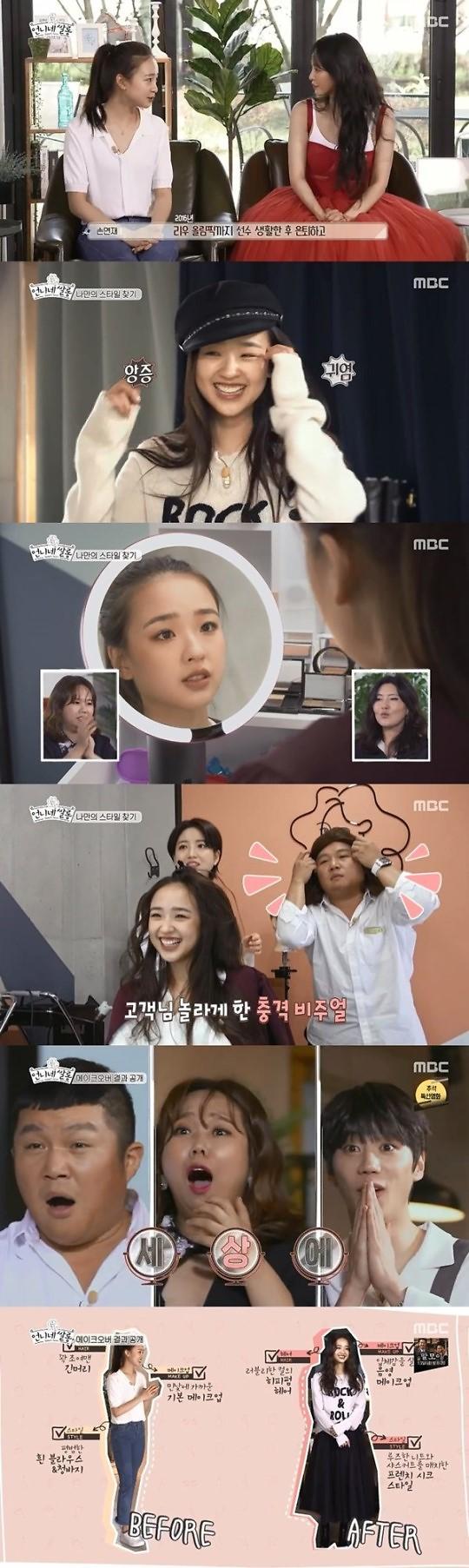 언니네 쌀롱 손연재, 동안→프렌치 시크로…비포&애프터 공개