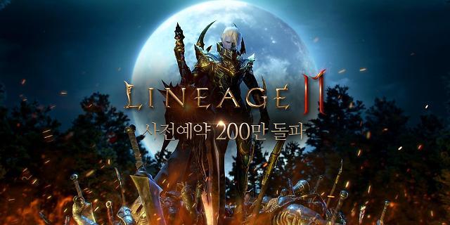 엔씨소프트 리니지2M 대박 예감…18시간 만에 사전 예약 200만 돌파