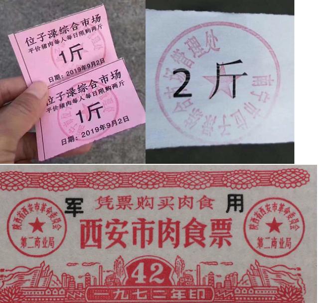 계획경제시대 회귀? 중국 돼지고기 값 급등에 육표 등장
