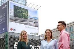 """.【IFA2019前瞻】OLED瀑布·超大型8K电视等 LG:""""抓创新主导权""""."""