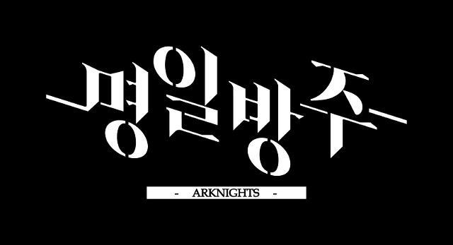 YOSTAR, 중국 최고 화제작 '명일방주' 한글 BI 공개