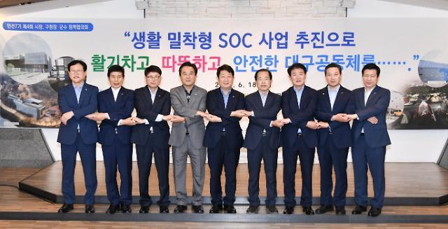 대구시, 소통과 화합의 현장 '시장, 구청장․군수 정책협의회' 개최