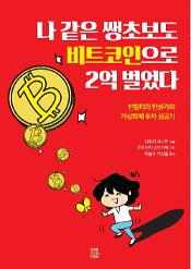 [신간] 만화로 그리는 가상화폐 투자 성공기