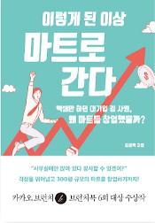 [신간] 회사원 출신의 동네 마트 창업기
