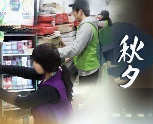 韩国近五成上班族中秋假期要上班