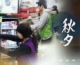 .韩国近五成上班族中秋假期要上班 .