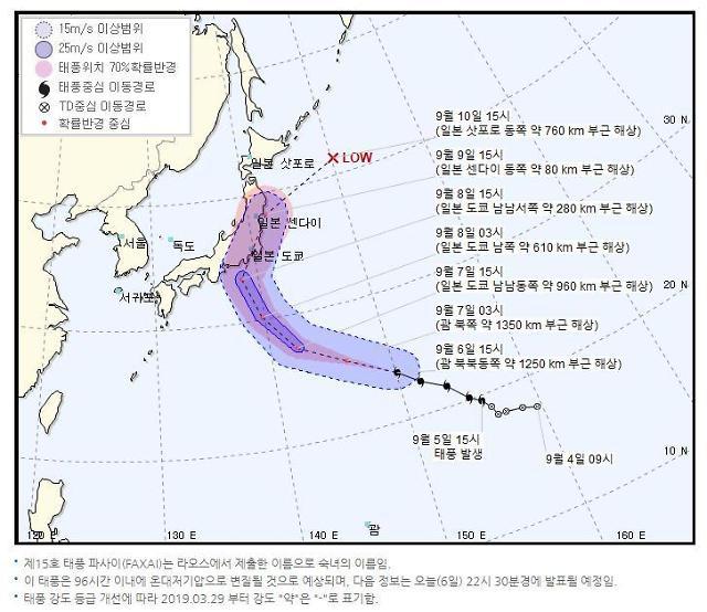 일본, 13호 태풍 링링 이어 15호 태풍 파사이도 북상 중…태풍 예상 경로는?