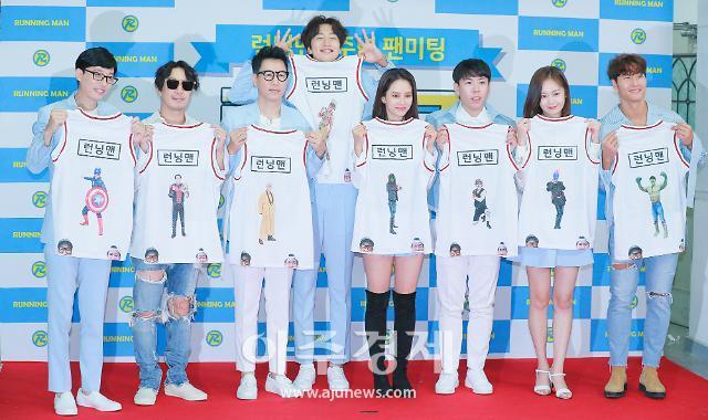 [슬라이드 화보] SBS 런닝맨 9주년 기념 팬 미팅 '런닝구' 포토월 현장