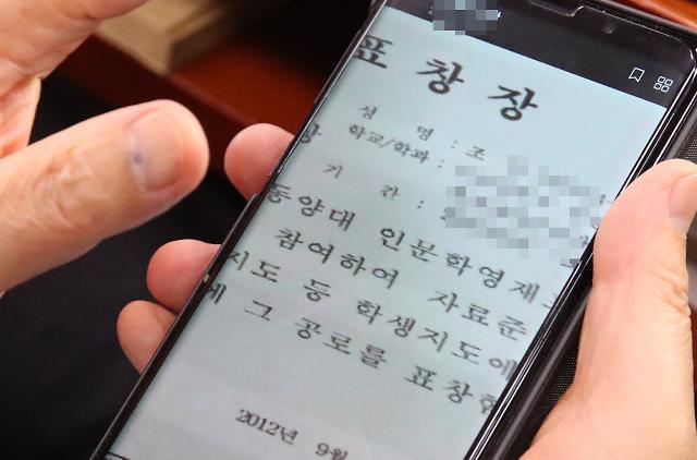 """박지원, 동양대 표창장 컬러본 입수 경로 논란···""""조국도 검찰도 아냐"""""""
