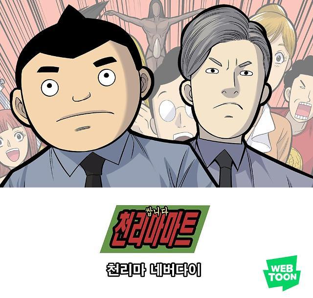 네이버웹툰, 쌉니다 천리마마트 특별 외전 '천리마 네버다이' 공개