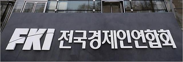 """전경련, """"韓, 경제위기 극복한 유럽과 거꾸로…경제정책 재고해야"""""""
