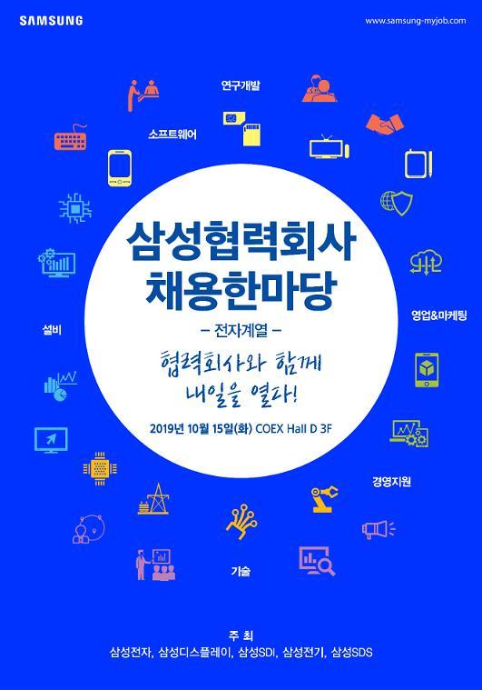 삼성전자, 다음달 삼성 협력회사 채용 한마당 개최