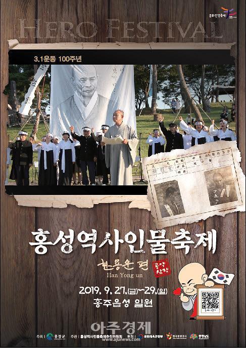 홍성군, 축제도 즐기고 영화도 보고… 가을 여행 최적지 홍성!