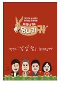 '사장님 귀는 당나귀 귀' 우지원-현주엽 캐미로, '복면가왕'‧'런닝맨' 눌렀다