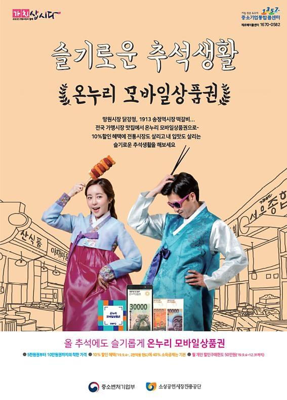 인천시, 온누리 모바일 상품권 출시… 추석맞이 구매한도 상향