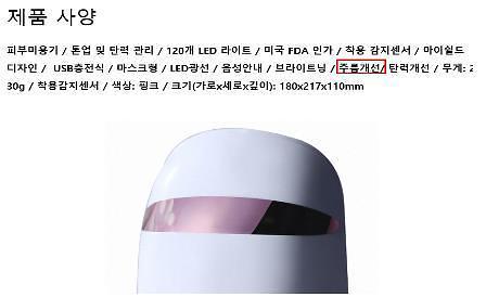 LED面罩能去皱纹?韩食药处:小心别骗!