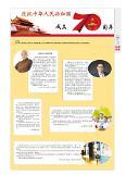 """.【特辑】""""生就华人身 永远中国情"""" ——海外华文媒体为国庆70周年献祝福."""