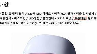 '주름개선 효과 없는데…' LG·삼성·교원 LED마스크 허위광고 적발