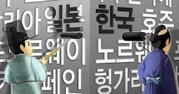 """.韩政府:最快于下周将日本正式移出""""白色清单""""."""