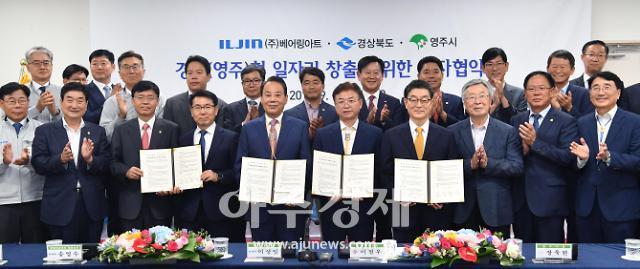 ㈜베어링아트, 첨단베어링 제조시설 경북 영주에 투자