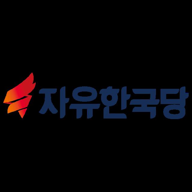 """한국당, 비서 성폭행; 안희정 전 지사 판결에 """"권력형 성범죄 근절 계기 되길"""""""