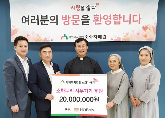 호반건설, 광주 사회복지시설 '소화누리'에 후원금 2000만원 전달