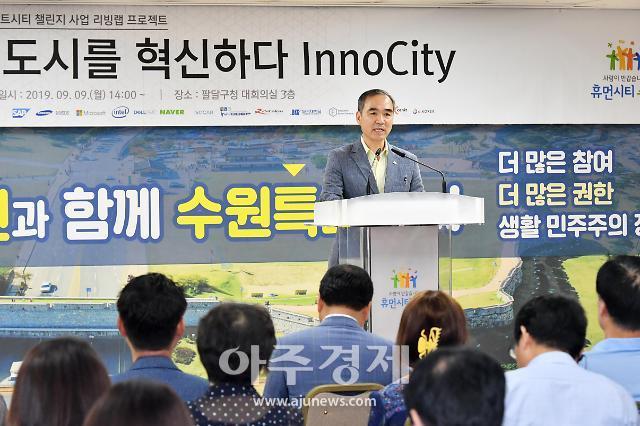 수원시,리빙랩 프로젝트 추진 ...시민 목소리 반영 도시 문제 발굴