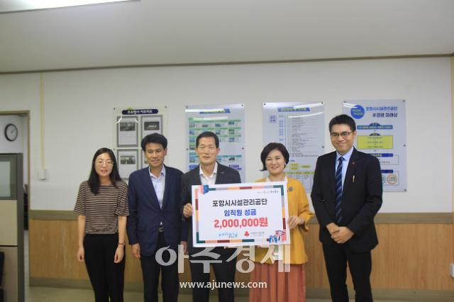 포항시시설관리공단, '행복동행 사랑나눔' 기부금 전달