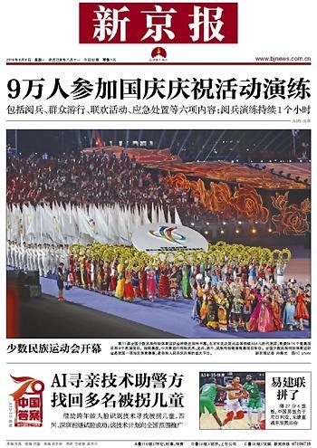 中 신중국 70주년 준비 '분주'… 대규모 열병식, 기념 주화 발행