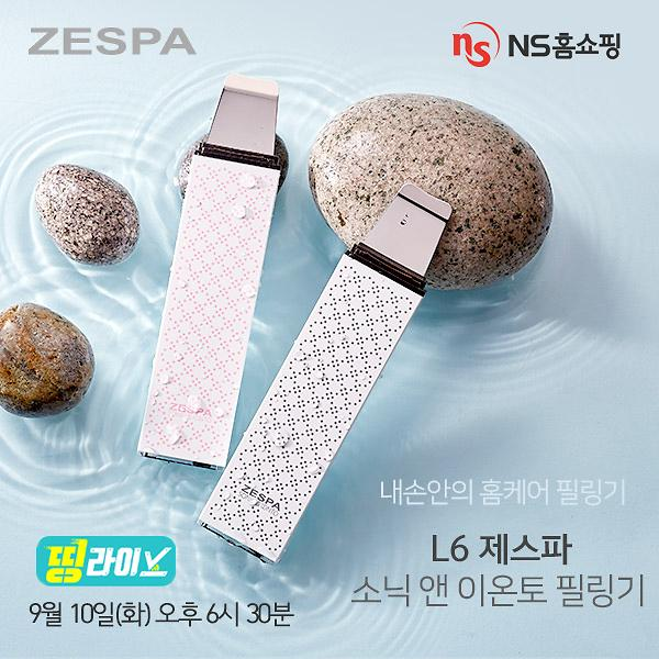NS홈쇼핑, 띵라이브 오늘 6시30분 '제스파 로아벨 아쿠아 LED필링기' 판매