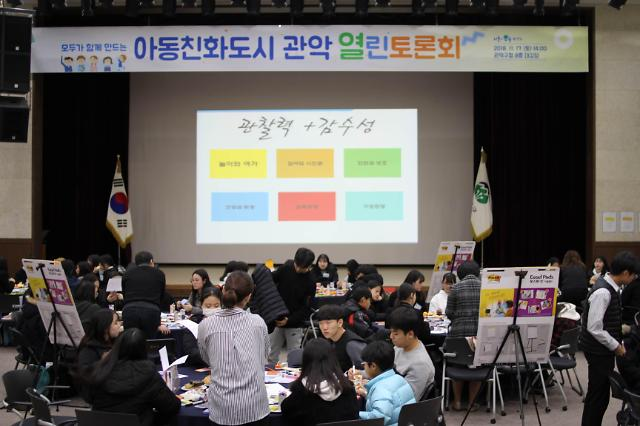 관악구, 아동친화도시 중장기 계획 수립 사업 본격화