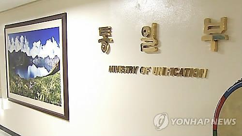 통일부, 추석맞이 위로·방문 행사 진행