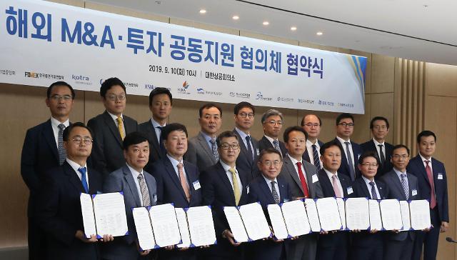 해외 M&A·투자 공동지원 협의체 출범...소재·부품 경쟁력 높인다