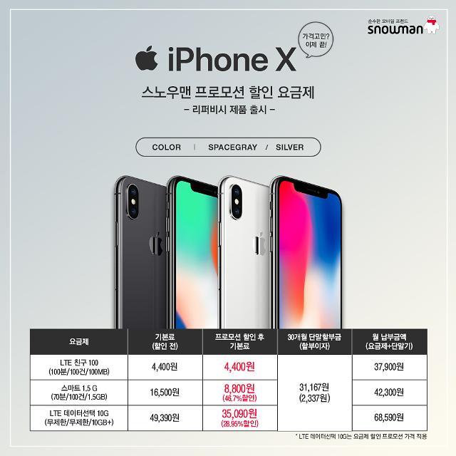 세종텔레콤, 아이폰X 리퍼비시-무약정 요금제 출시