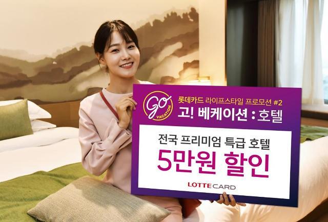 롯데카드, 내달 14일까지 특급호텔 5만원 할인