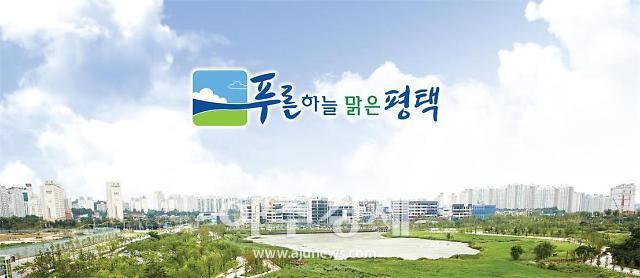 경기 평택시 '지속가능발전대상'환경부장관상 수상, 우수기관 선정