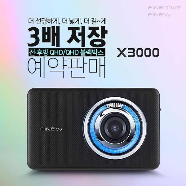 파인디지털, 녹화시간 3배 긴 블랙박스 '파인뷰 X3000 예약판매 이벤트