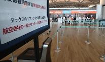 日本旅行の急減で被害を受けた旅行会社に150億ウォンの特別融資実施