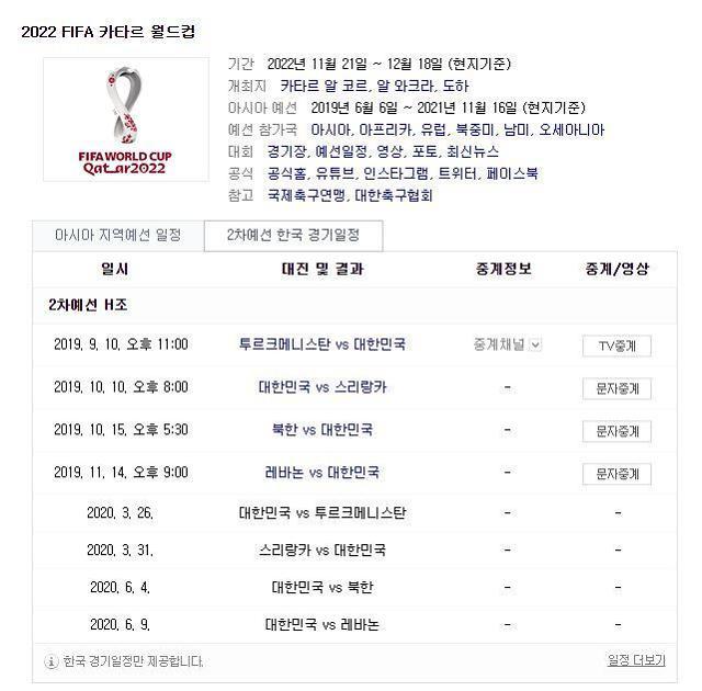 [2022 카타르 월드컵 예선일정] 대한민국vs투르크메니스탄 이후 예선 경기 일정은?