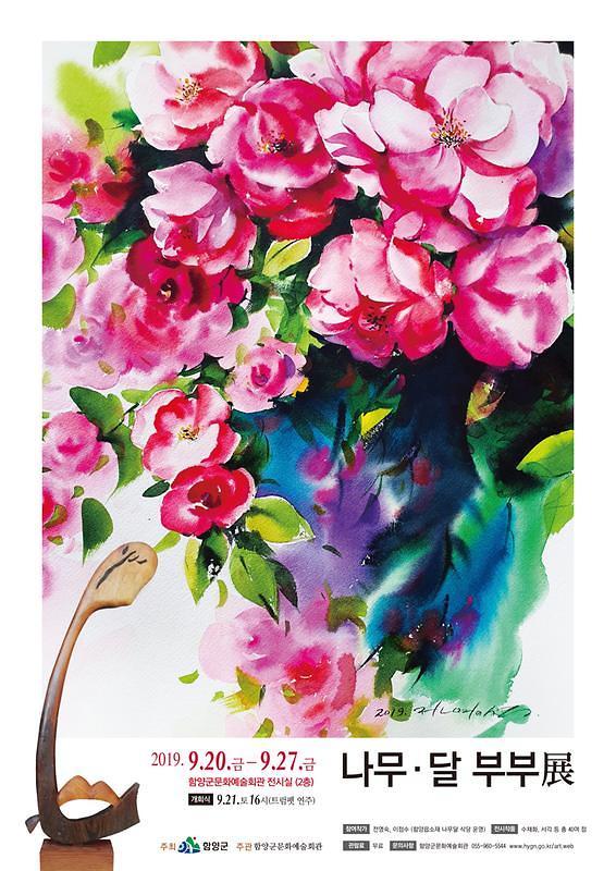 함양문예회관, 나무·달 부부展…꽃들의 축제