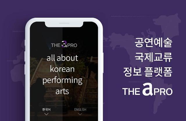 공연예술 국제교류 정보플랫폼 '더아프로(TheApro)' 새 단장