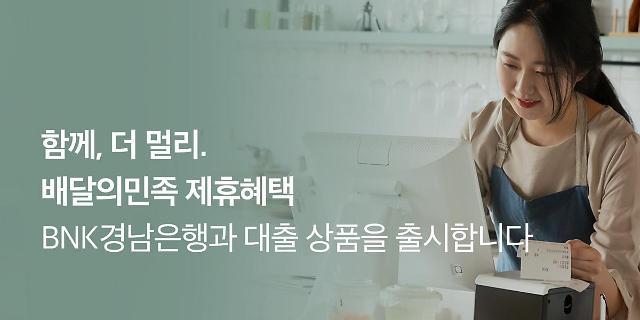 배달의민족, 외식업 자영업자 대상 '저금리 대출상품' 출시